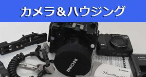 カメラ&ハウジング