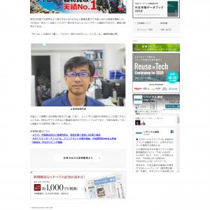 リサイクル通信 2019年07月15日掲載