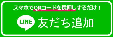 line-tomodachi
